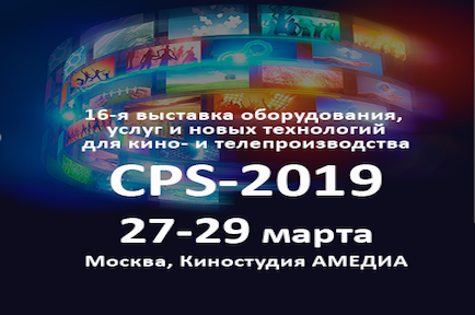 Visit AJA at the Cinema Production Service in Moscow, Russia