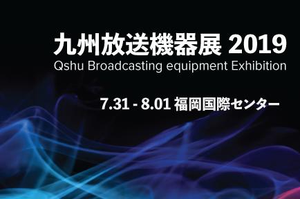 Visit AJA at QBEE Booth #L-91 & #E-42, Fukuoka, Japan