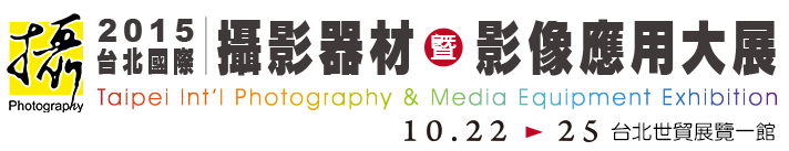 AJA Attends at Taipei Int'l Photography & Media Equipment Exhibition - Booth B0826