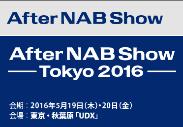 AJA Exhibits at After NAB Show Tokyo 2016 -Booth #21
